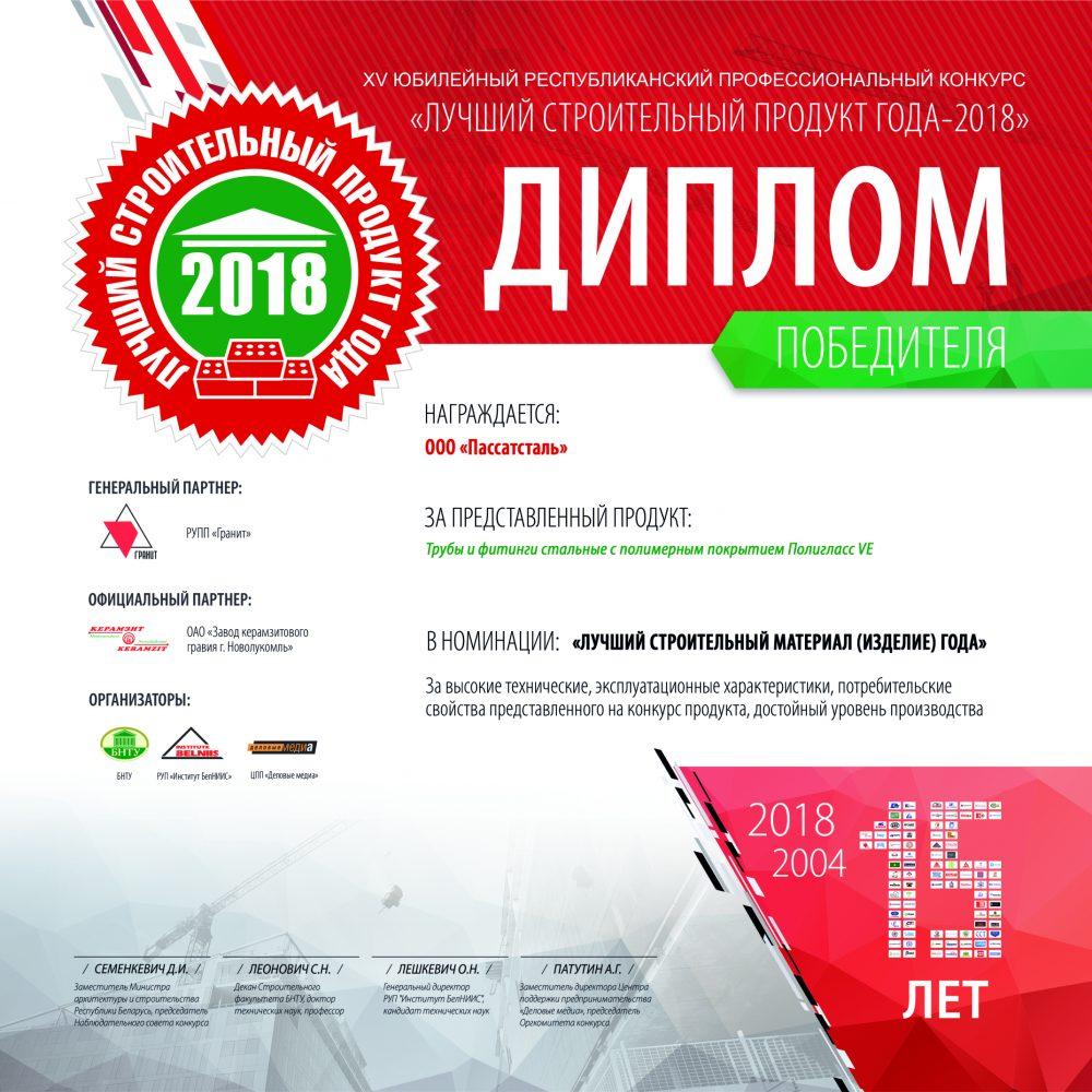 Футерованные трубы и фитинги - луший строительный продукт года 2018